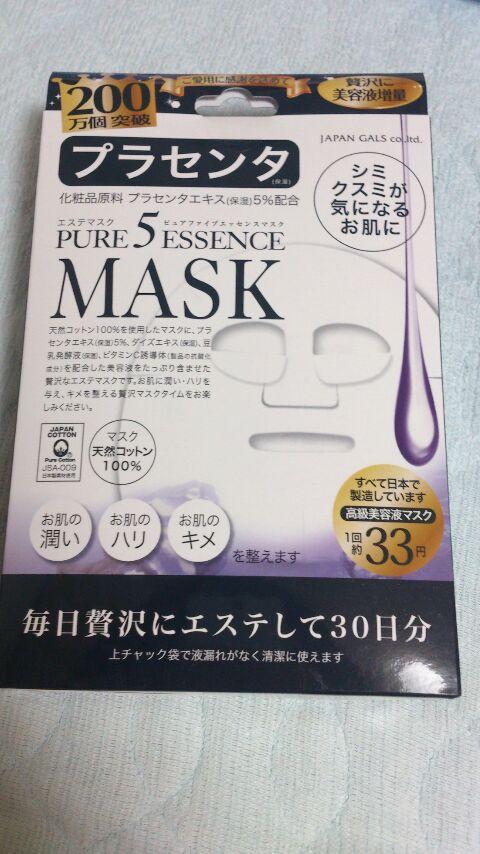 お肌に贅沢マスクを!