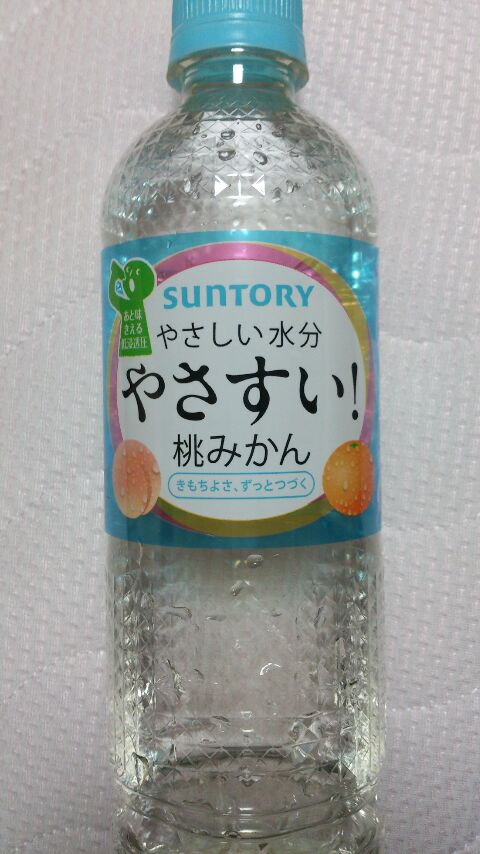 やさしい水?