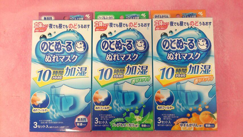 のどを潤すマスク!: 毒にも薬に...